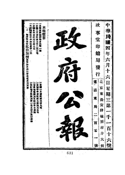 File:ROC1915-06-16--06-30政府公報1116--1129.pdf