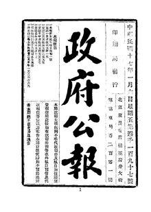 ROC1928-01-06--01-31政府公报4197--4221.pdf