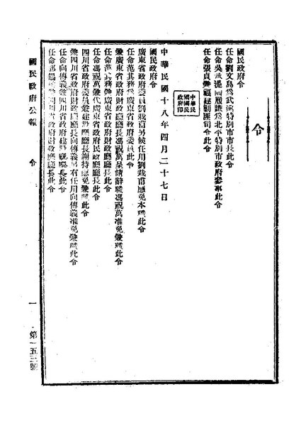 File:ROC1929-04-30國民政府公報153.pdf