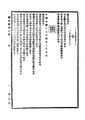 ROC1929-04-30國民政府公報153.pdf