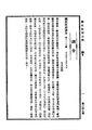 ROC1929-12-19國民政府公報349.pdf