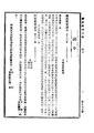 ROC1930-10-14國民政府公報597.pdf