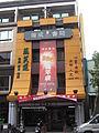 Regent Book Store Kaohsiung Branch.JPG