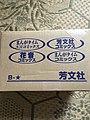 """Reward of Manga Time Kirara """"Otome Saccubus"""" Mug (35645412964).jpg"""