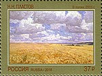 Russia stamp 2018 № 2395.jpg