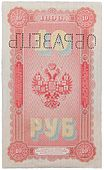 Russian Empire-1898-Bill-10 rubles-revers.jpg
