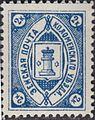 Russian Zemstvo Kolomna 1906 No44 stamp 2k.jpg