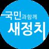 Saejeongchiyeonhap logo.png