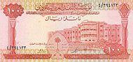 SaudiArabiaP15a-100Riyals-(1966)-donatedth f.jpg