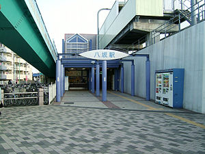 Seibu-railway-Yasaka-station-entrance.jpg