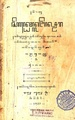 Serat Sendhon Langen Swara.pdf