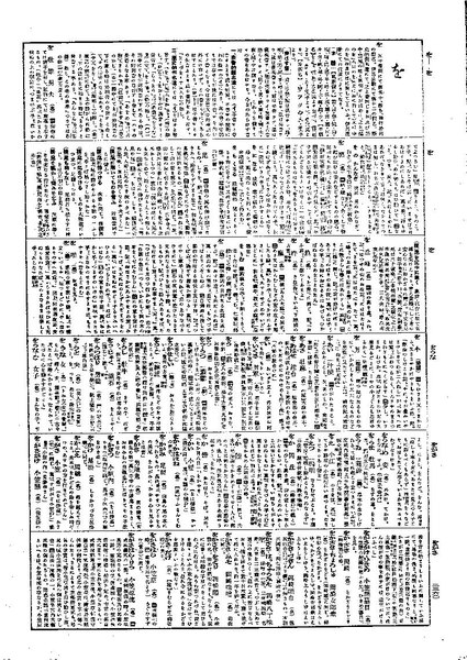 File:Shutei DainipponKokugoJiten 1952 47 wo.pdf