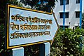 Signage - Abasarika - WBLWB Holiday Home - Foreshore Road - New Digha - East Midnapore 2015-05-03 9926.JPG