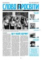 Slovo-23-2008.pdf