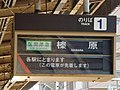 Split-flap displays at Yamato-Takada Station 02.jpg