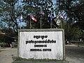Spomenik žrtvama režima Crvenih Kmera.jpg