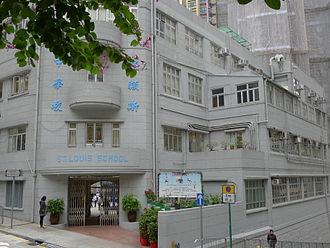 St. Louis School, Hong Kong - Image: St Louis School P1000881