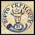 Stamp Moldavian Cap de bour 1858.jpg