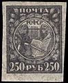 Stamp Soviet Union 1921 10g.jpg