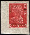Stamp Soviet Union 1923 81Б.jpg