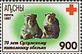 Stamp of Abkhazia - 1997 - Colnect 1000150 - Two monkeys emblem of the Red Cross.jpeg