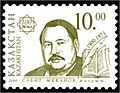 Stamp of Kazakhstan 291.jpg