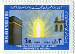Stamp of The 15th Century of Islamic Prophet's Hejira.jpg