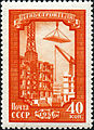Stamp of USSR 1953.jpg