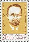 Stamp of Ukraine s104.jpg