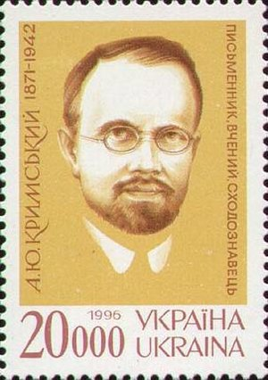 Ahatanhel Krymsky - 1996 Ukrainian commemorative stamp.