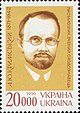 Stamp of Ukraine s104.jpg