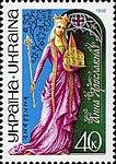 Stamp of Ukraine s210 (cropped).jpg