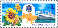 Stamp of Ukraine s541.jpg