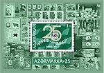 Stamps of Azerbaijan, 2017-1319-souvenir sheet.jpg