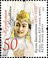 Stamps of Kazakhstan, 2012-24.jpg