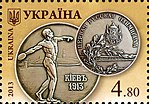 Stamps of Ukraine, 2013-21.jpg