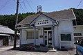 Susami town hall Samoto branch office in Wakayama pref Japan.jpg