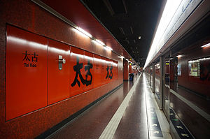 Tai Koo Station 2014 02 part1.JPG