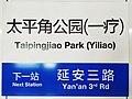 Taipingjiao Park Station Sign.jpg