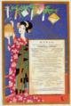 TakehisaYumeji-1931-Farewell Dinner Menu.png