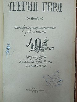 Реферат на калмыцком языке 5276