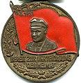 Thälmann-Medaille,Bereit zur Verteidigung der Heimat (cropped).jpg