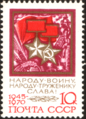 The Soviet Union 1970 CPA 3894 stamp (The Gold Star of the Hero of the Soviet Union and the Gold Star of the Hero of Socialist Labour).png