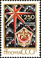 The Soviet Union 1971 CPA 4042 stamp (Star and Miner's Glory Medal against Coal).jpg
