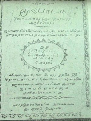 Naladiyar Tamil Pdf
