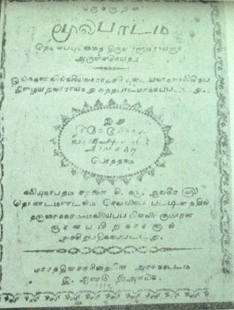 Tirukkuṛaḷ - First page of the Thirukkural published in Tamil in 1812. This is the first known edition of the Kural text