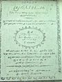 Thirukkural Madras 1812.JPG
