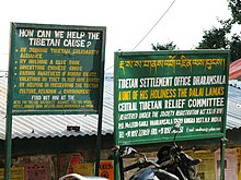 Bureau d'aide social des réfugiés tibétains — Wikipédia on