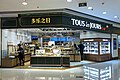 Tous les Jours store at Ginza Mall Dongzhimen (20191101175920).jpg
