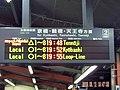 Train-Navi at Osaka-Station2.jpg